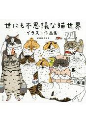 不思議的貓世界 插畫作品集 - 限時優惠好康折扣