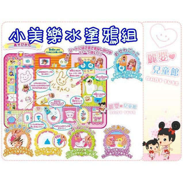 麗嬰兒童玩具館~日本暢銷小美樂-小美樂水塗鴉組(不含娃娃).安全無毒快乾環保 5