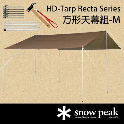 【鄉野情戶外用品店】 Snow Peak |日本|  方形天幕帳組-M/含天幕營柱、鑄鐵營釘、鍛造強化銅頭營槌/TP-841S 【標準款】
