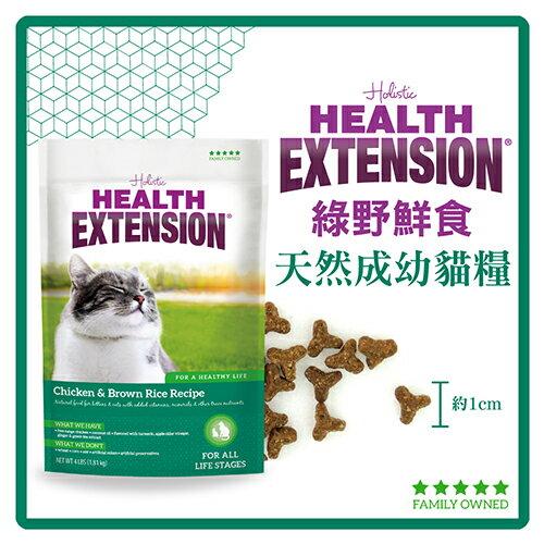 【力奇】綠野鮮食天然成幼貓糧-15LB磅(6.8KG)-1530元【關節保健配方】(A002A02)