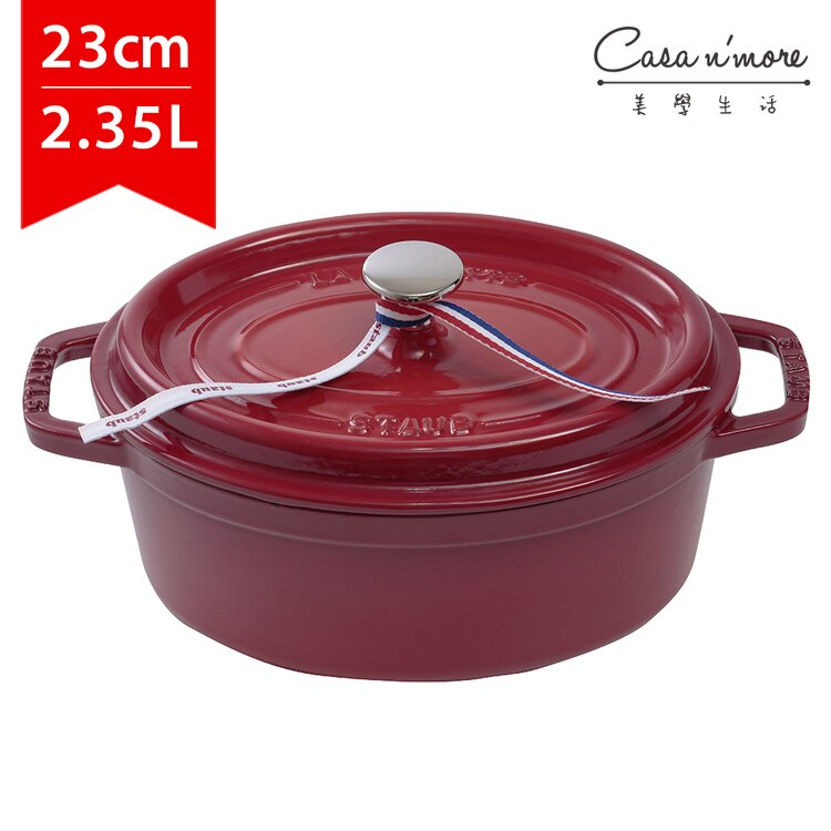 Staub 橢圓形鑄鐵鍋 湯鍋 燉鍋 炒鍋 23cm 2.35L 櫻桃紅 法國製 - 限時優惠好康折扣