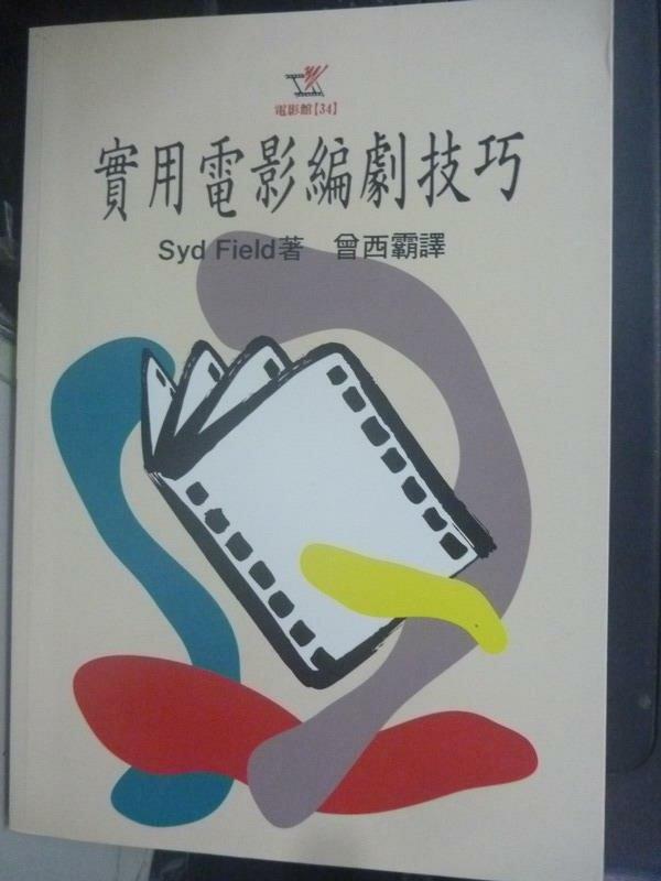【書寶二手書T1/影視_IPU】實用電影編劇技巧_曾西霸, SYD FIELD