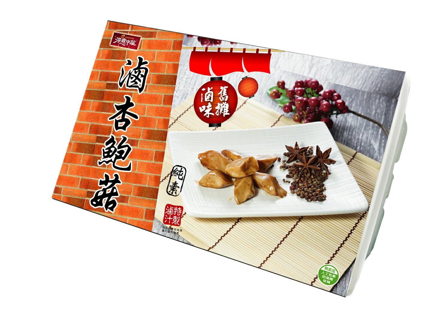 【*素食*得意中華舊攤滷味系列*台式滷杏鮑菇*曉風精選】 0