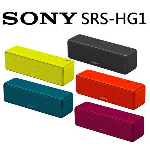 【免運費】SONY SRS-HG1 h.ear go無限NFC藍牙喇叭 (公司貨)
