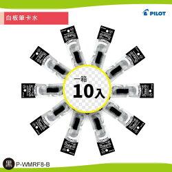 【西瓜籽】PILOT 百樂【10支】白板筆卡水 P-WMRF8-B(黑色) 適用型號:WMBM-12L/WMBM-18BM