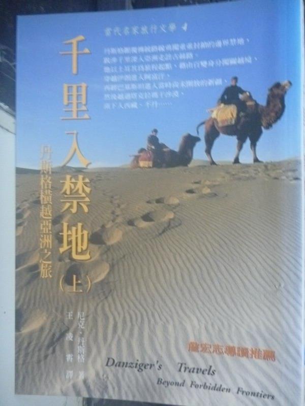 【書寶二手書T7/地圖_HBH】千里入禁地:丹斯格橫越亞洲之旅(上)_尼克.丹斯
