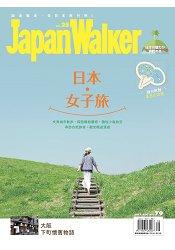 JapanWalker2017第25期