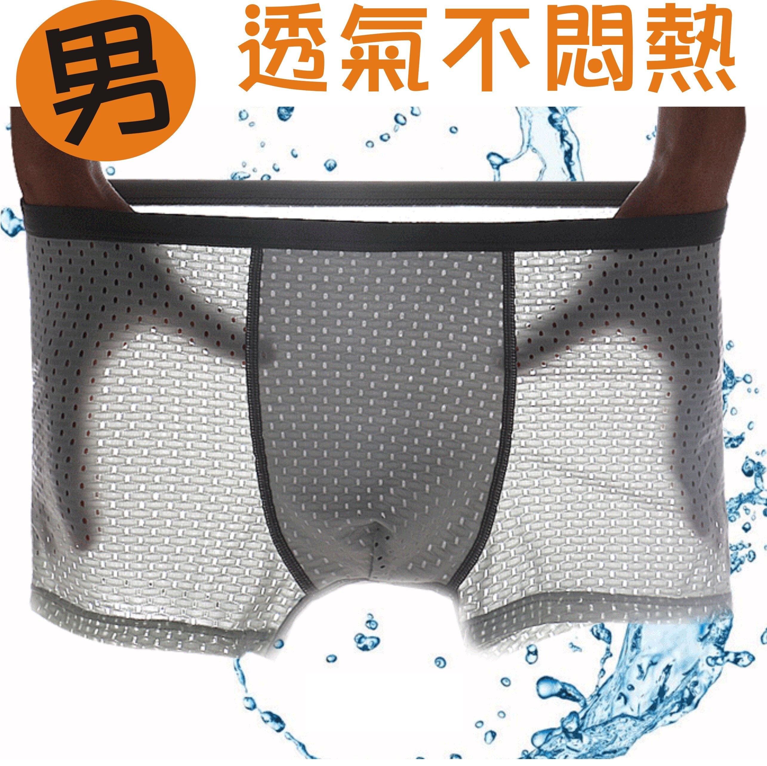 廠家大量生產 高CP值 男內褲 整件透氣網孔設計 不悶熱增強生殖器功能 男性內褲 正面未開洞 彈力舒適好穿 C59