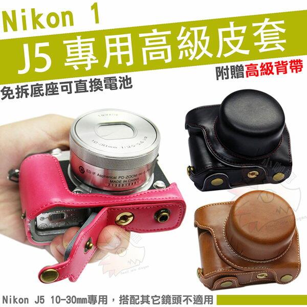 Nikon 1 J5 兩件式皮套 10-30mm 鏡頭 免拆底座更換電池 相機包 相機皮套 保護套 復古皮套 豪華版 皮套