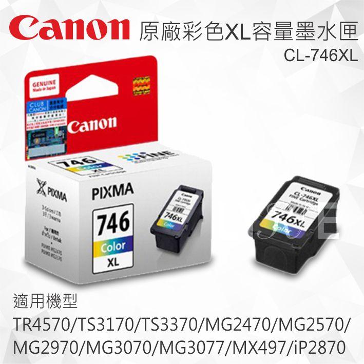 CANON CL-746XL 原廠彩色XL容量墨水匣 適用 TR4570/TS3170/TS3370/MG2470/MG2570/MG2970/MG3070/MG3077/MX497/iP2870