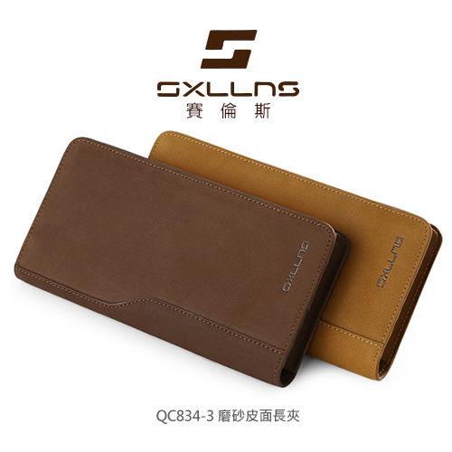 【愛瘋潮】SXLLNS 賽倫斯 SX-QC834-3 磨砂皮面長夾 真皮皮夾 長夾