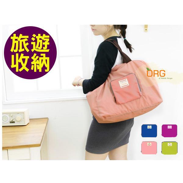 ORG《SG0031》可摺疊尼龍單肩包 旅行/旅遊 收納包 收納袋 手提袋 旅行袋 防水 透氣 自由行 出國 衣物