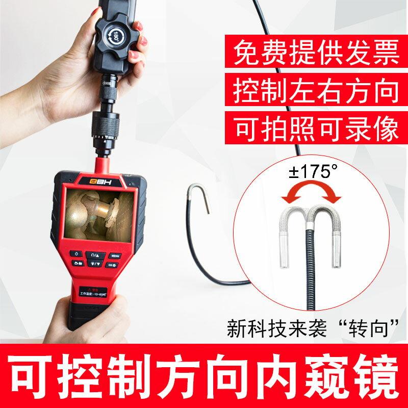 內窺鏡 2方向轉動工業內窺鏡汽車管道檢測防水帶燈高清夜視攝像頭5.5mm【MJ12423】