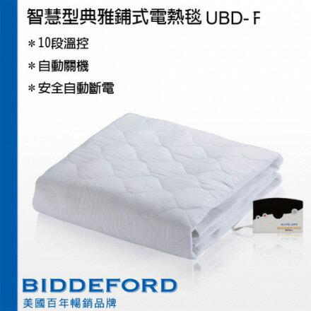 【BIDDEFORD】智慧型 安全鋪式 電熱床墊 UBD-F
