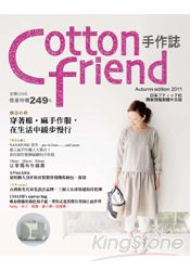 Cotton friend手作誌14:愜意之秋,穿著棉麻手作服 - 限時優惠好康折扣