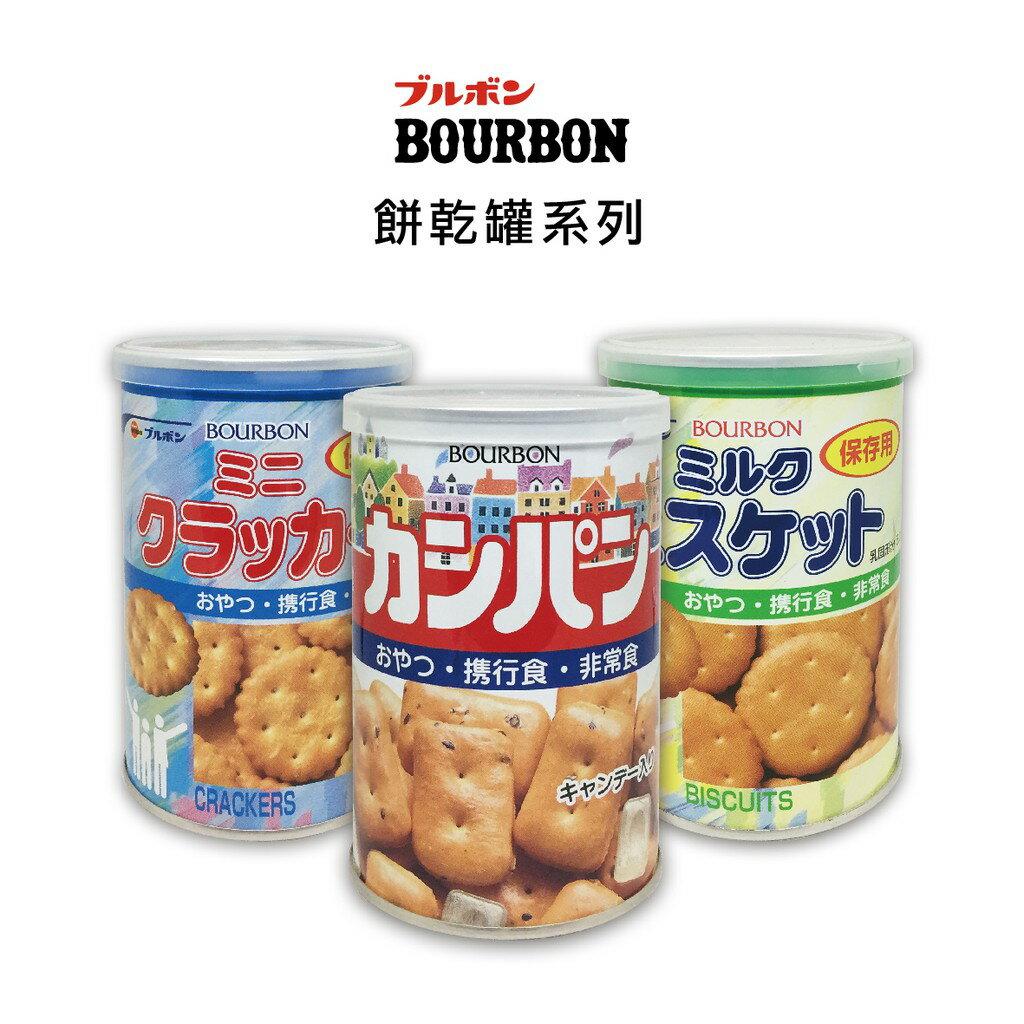 北日本BOURBON餅乾罐 - 麵包餅乾罐  /  小蘇打餅乾罐  /  牛奶餅乾罐 0