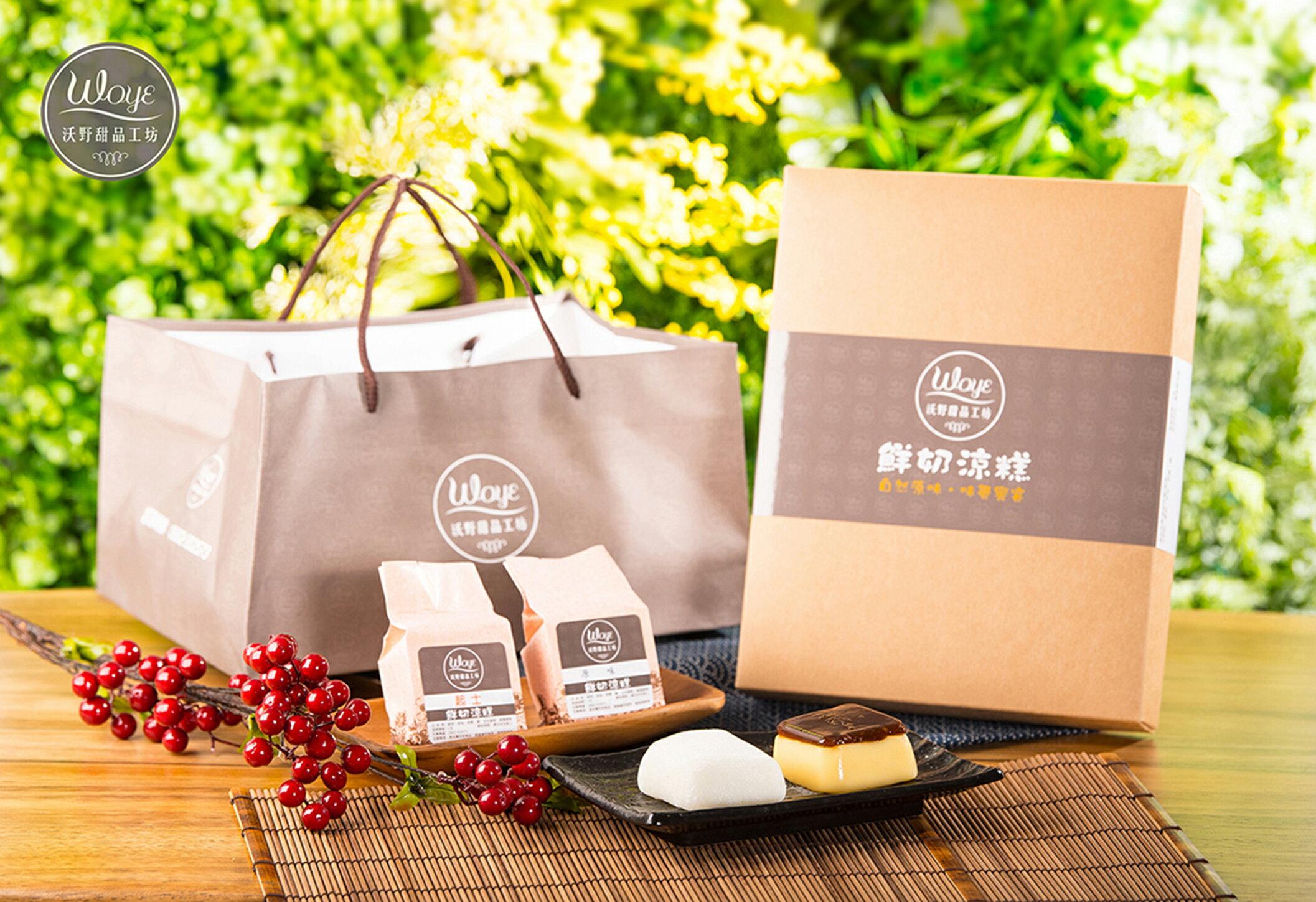 沃野甜品工坊 綜合-C 鮮奶涼糕(12入裝)
