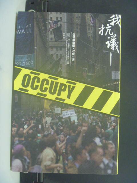 【書寶二手書T6/財經企管_LRQ】我抗議:佔領華爾街改變一切_莎拉馮吉爾德
