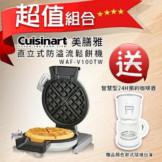 【送FKC-1151HS 富及第咖啡壺】Cuisinart 美膳雅WAF-V100TW / WAFV100TW 直立式鬆餅機