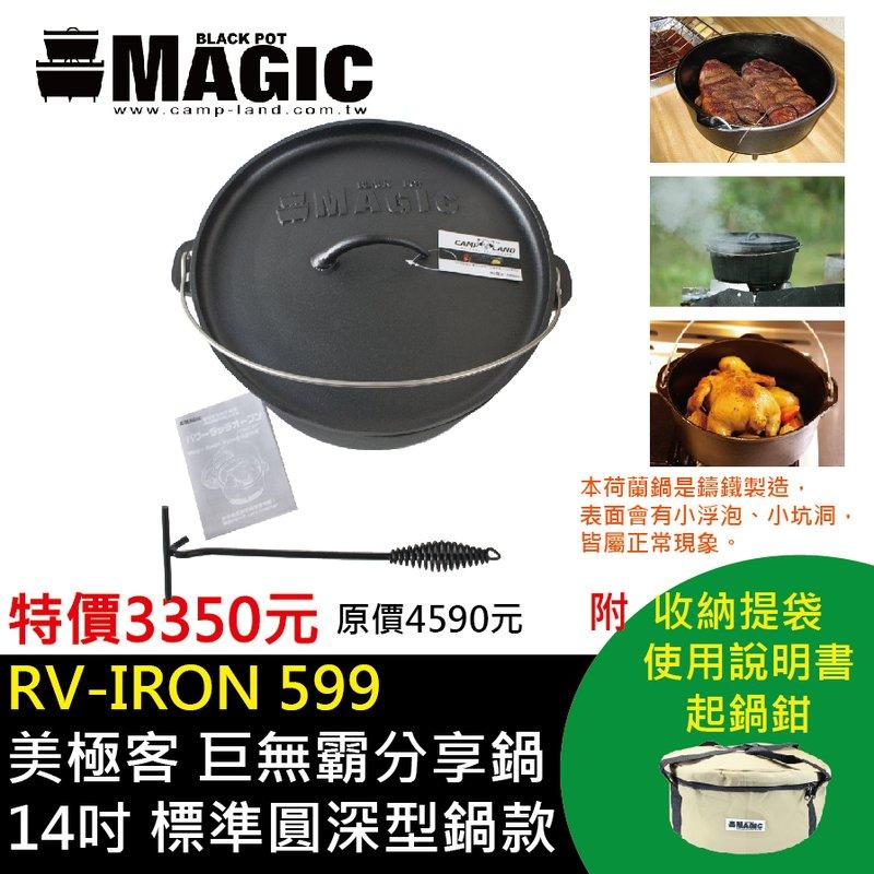 【露營趣】中和 贈起鍋鉗 MAGIC RV-IRON599 14吋 巨無霸分享鍋 荷蘭鍋 鑄鐵鍋 平底鍋 煎鍋 烤盤