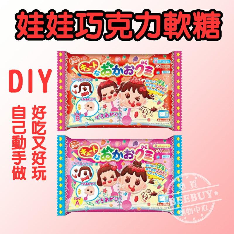 日本Kracie 手作娃娃巧克力軟糖DIY 食玩 知育菓子 知育果子 DIY