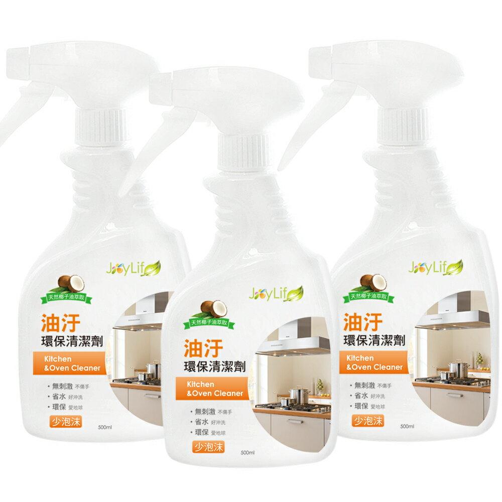 JoyLife 油污天然清潔劑500ml-3入【MP0274A】(SP0162AS) 無毒環保天然椰子油 SGS檢驗合格 溫和 省水 台灣製造