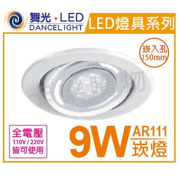 舞光 LED 9W 5700K 白光 全電壓 可調式 AR111 15cm崁燈  WF430636