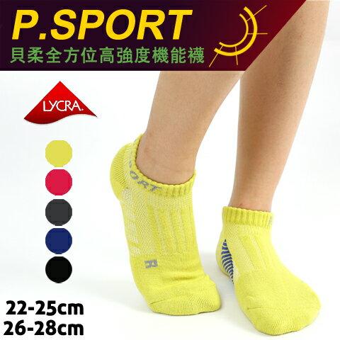P.SPORT 腳踝加強氣墊足弓船型襪 機能襪 台灣製 貝柔 p