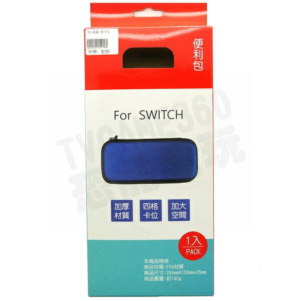 任天堂 Nintendo Switch NS 副廠 EVA材質 便利包 主機包 收納包 硬殼包 黑色【台中恐龍電玩】