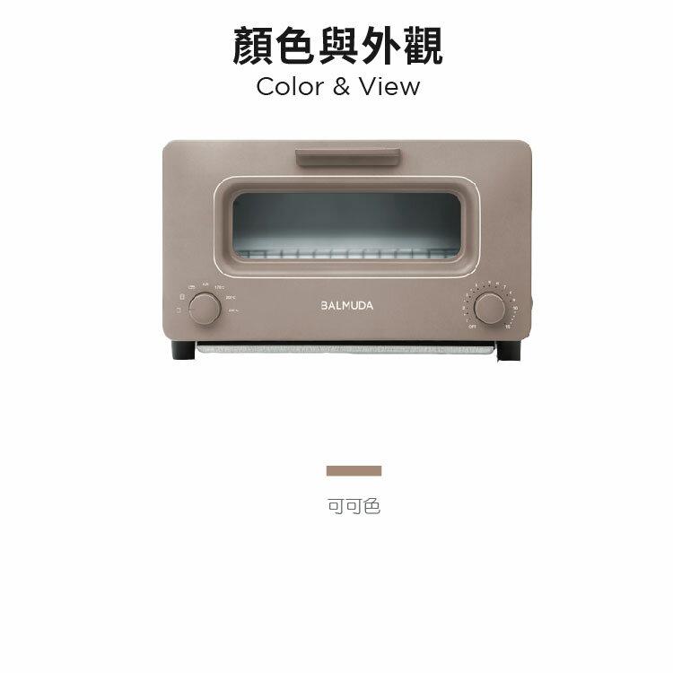 BALMUDA The Toaster K01J 百慕達 蒸氣烤麵包機 吐司神器 烤箱 限量色 可可色 分期
