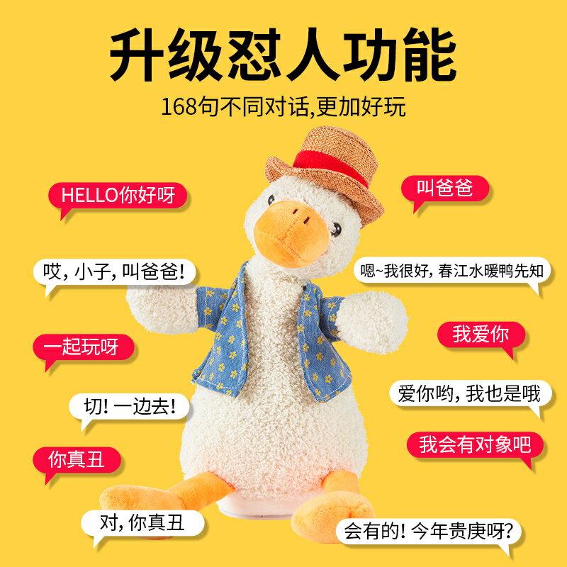 沙雕復讀鴨機網紅毛絨玩具正版懟人娃娃公仔玩偶會學說話的小鴨子