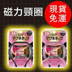 2018最新款 日本製 磁力頸圈 180MT 頸部加強版 低頭族必備 ~愛網拍~
