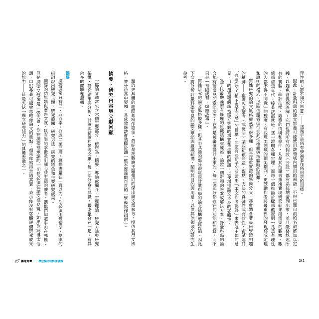 研究生完全求生手冊:方法、秘訣、潛規則 5