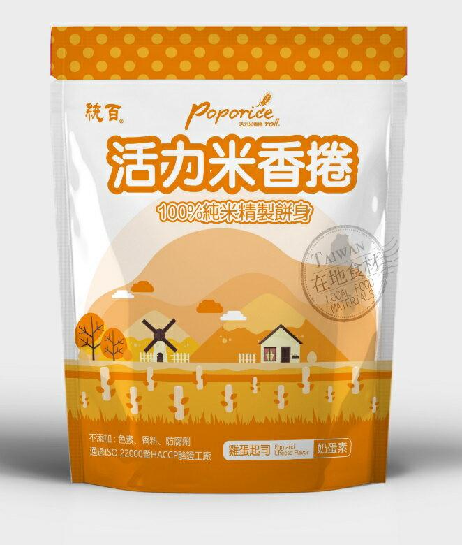 【淘氣寶寶】阿久師 活力米香捲 (袋裝) - 雞蛋起司口味【100%純米精製餅身,使用台灣米精製】