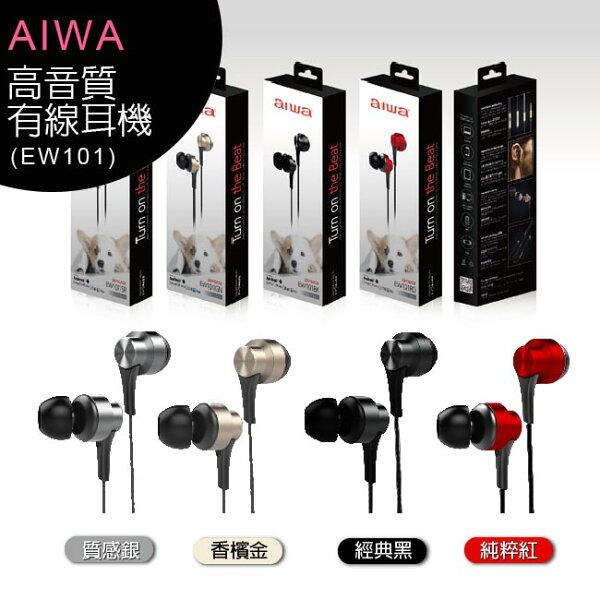 AIWA愛華3.5mm高音質有線耳機EW101
