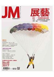 JM朱銘美術館2017第68期