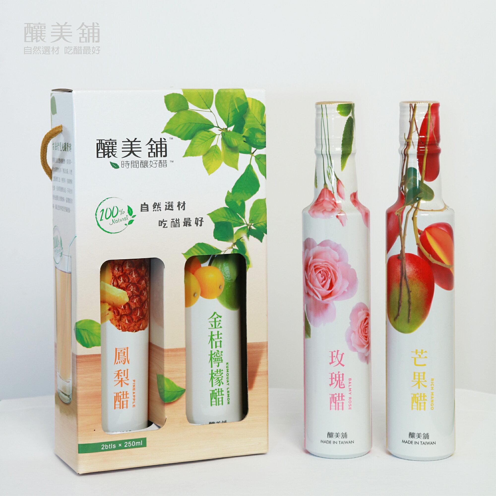 佳節禮盒2入裝【釀美舖】天然花果醋 250ml(100%純果釀)