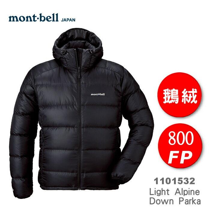 【速捷戶外】日本 mont-bell 1101532 Light Alpine Down Parka 男 羽絨外套(黑),800FP 鵝絨,montbell