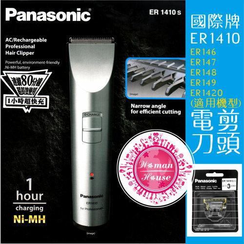 日本製!國際牌ER1420電動剪髮器專用零件--替換刀頭(單入) [11999]