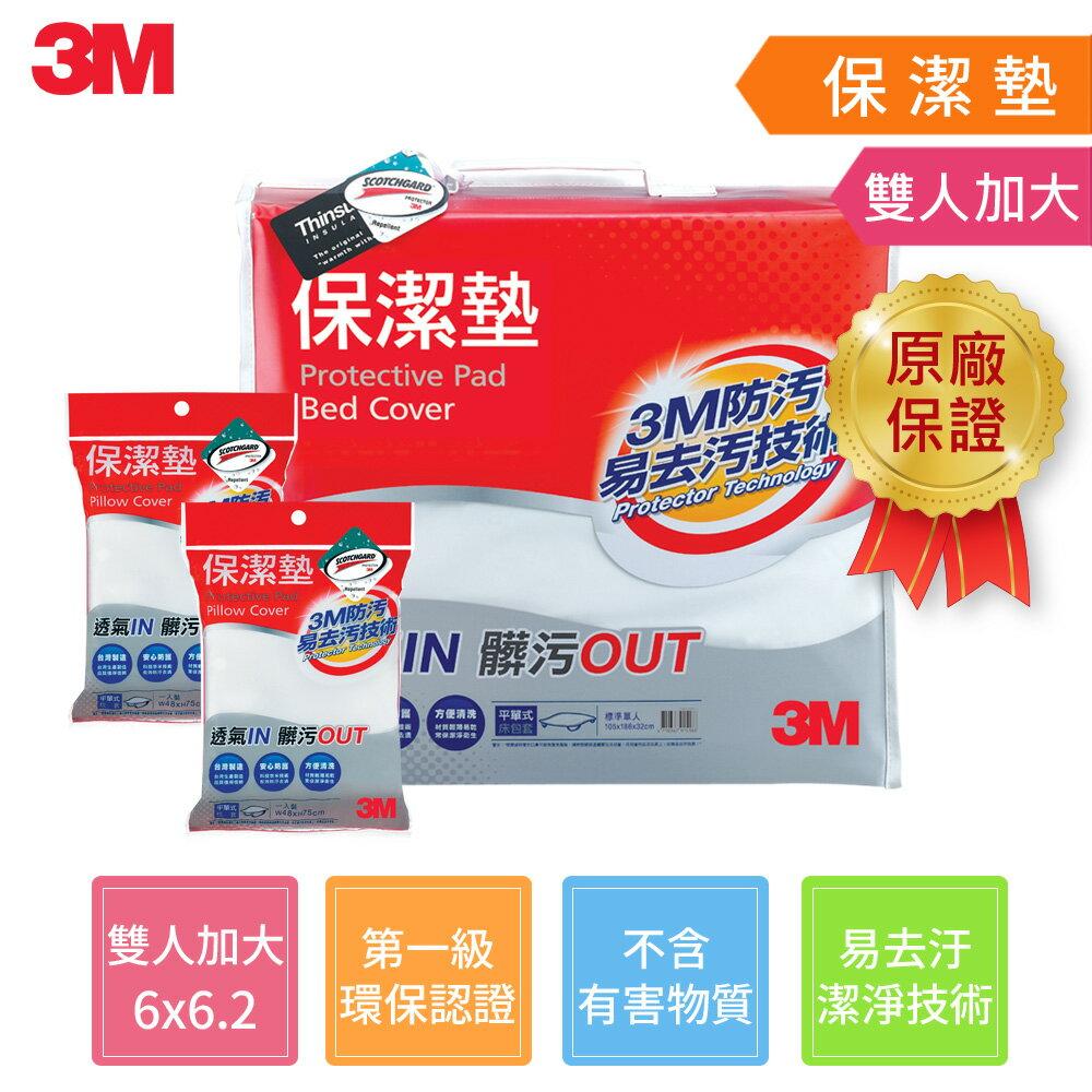 【3M】保潔墊平單式床包墊(雙人加大)+保潔墊平單式枕套2入 - 限時優惠好康折扣
