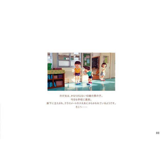 動畫電影STAND BY ME 哆啦A夢故事繪本-從未來之國千里迢迢而來 3