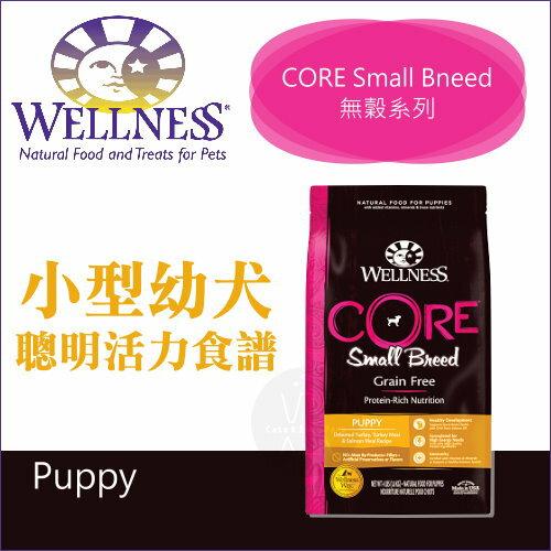 WELLNESS寵物健康〔CORE無穀犬糧,小型幼犬,聰明活力食譜,4磅〕