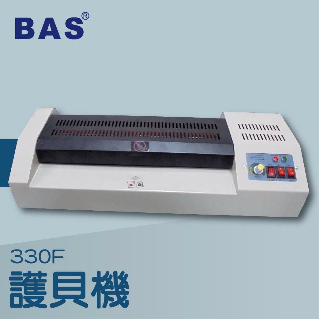 <br/><br/>  事務機推薦-BAS 330F 護貝機[可調節溫度速度/冷裱/護貝膜/膠膜機]<br/><br/>