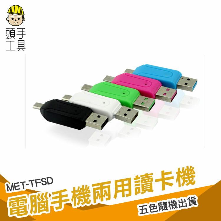頭手工具 micro OTG讀卡器 USB電腦二合一讀卡器 手機電腦兩用 OTG讀卡器 TF/SD多功 兩用讀卡器