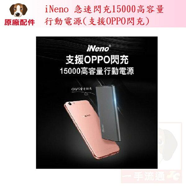iNeno急速閃充15000高容量行動電源(支援OPPO閃充)移動電源原廠配件