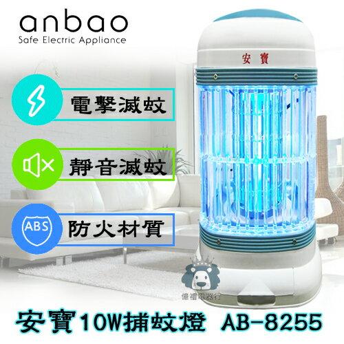 【億禮3C家電館】安寶捕蚊燈AB-8255.10W燈管.安全護網設計.台灣製