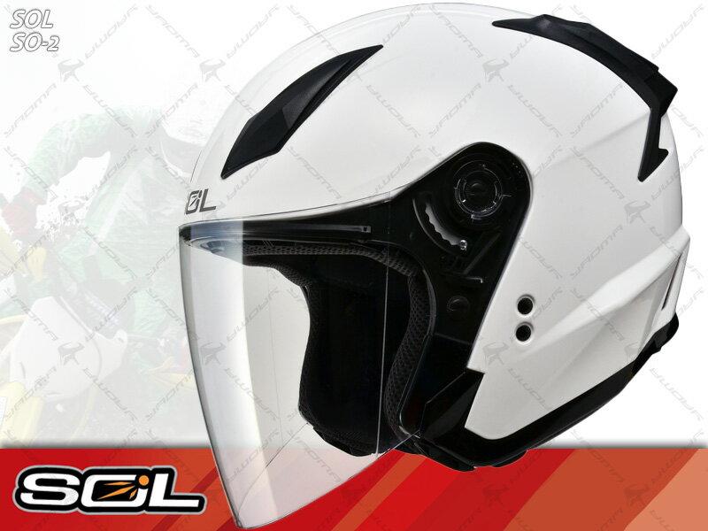 SOL安全帽|SO-2 / SO2 白【簡約輕化.可加下巴】 半罩帽 『耀瑪騎士生活機車部品』
