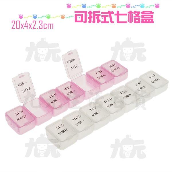 【九元生活百貨】可拆式七格盒七格藥盒可拆空盒