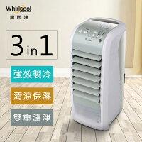 Whirlpool惠而浦 Air Cooler 3in1遙控水冷扇 AC2801-縱貫線3C量販店-3C特惠商品