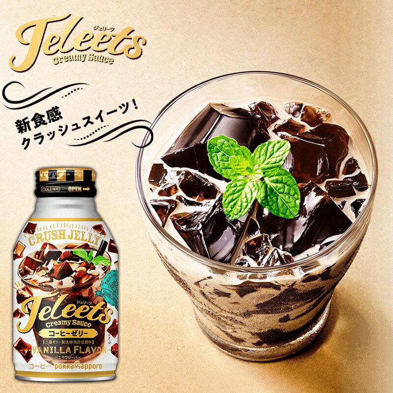 【Pokka Sapporo】JELEETS 喝前摇摇果冻茶饮-抹茶冻/咖啡冻 275g  新食感梦幻饮料 日本进口饮料